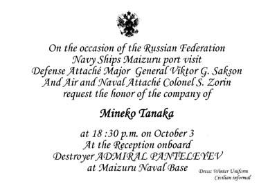 ロシア艦隊船上レセプション ご招待